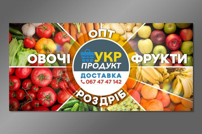 Овощи и фрукты опт и розница (Куренёвка)