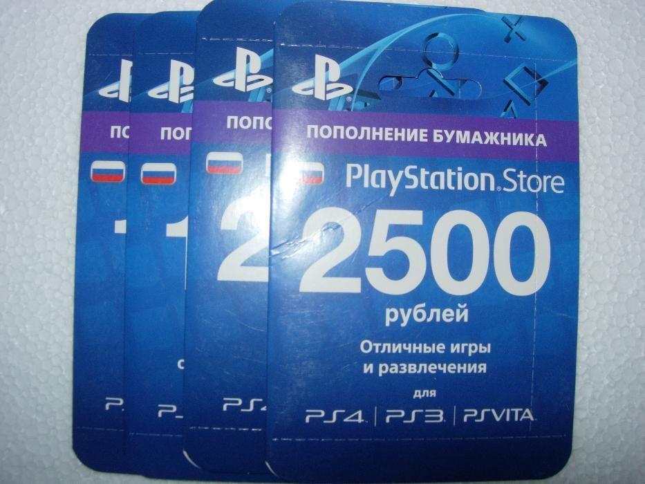Карта пополнения 2500 рублей, Playstation Network Store, PSN Киев - изображение 1
