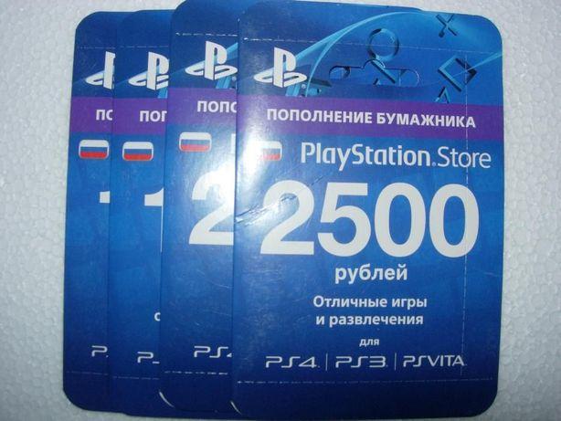 Карта пополнения 2500 рублей, Playstation Network Store, PSN