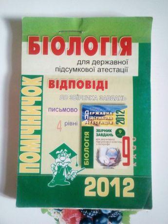 Продам ДПА відповіді біологія 9 клас 2012 року