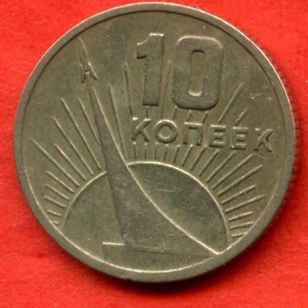 Монеты - 10 копеек 1967 50-летие Советской власти - 2 шт.