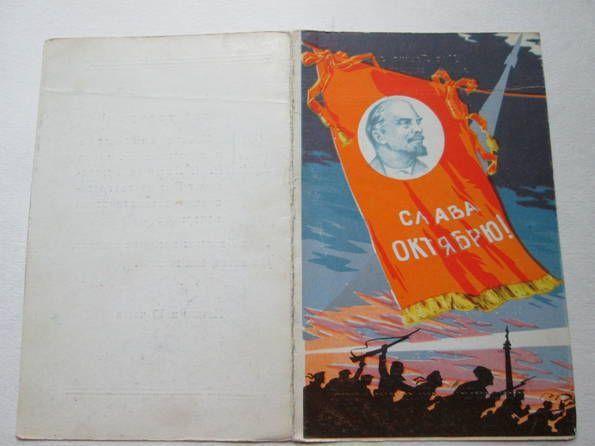 """Открытка """"Слава Октябрю""""- пригласительный 1968 г» г. Луганск"""