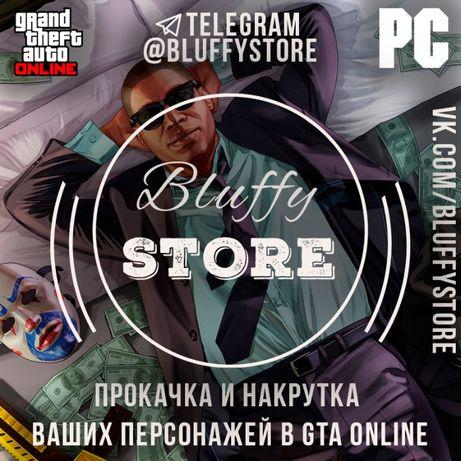 Прокачка и накрутка Ваших персонажей в GTA 5 Online (PC) ГТА 5 Онлайн