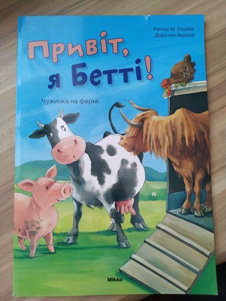 Цікава книжка для читання