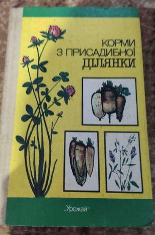 Книга Корми з присадибної ділянки