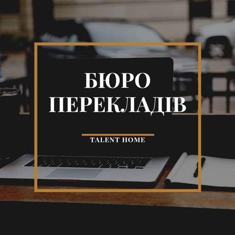 Переклад документів