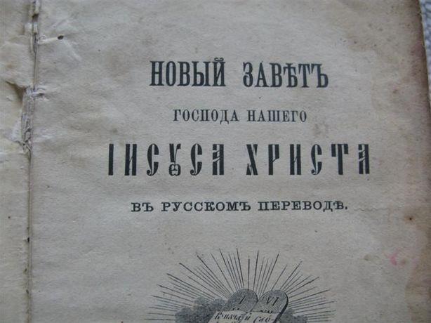 Новый завет Iисуса Христа въ русскомъ переводъ. Кіевъ 1909 г.