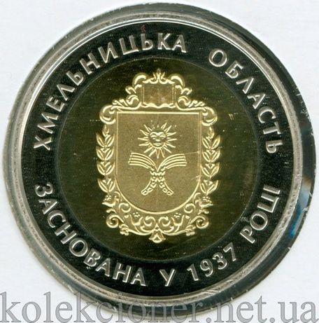 80 років Хмельницькій області