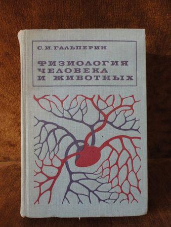 Гальперин С. И. Физиология человека и животных (1977)