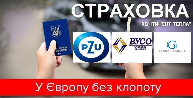 Страховки для рабочей визы и безвиз режима (PZU Україна и EWA VUSO )