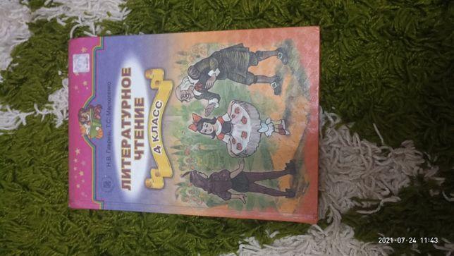Книга по литературному чтению 4 класс Гавриш, Маркотенко