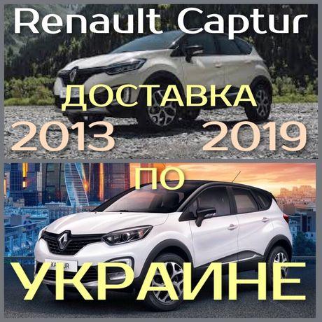 Брызговики Renault Captur Рено Каптур 2013 - 2019 г.в.