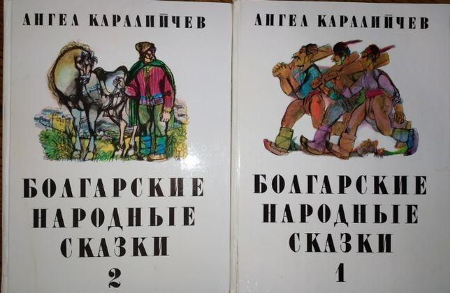 Книга.Книги.«Болгарские народные сказки»-2-х томник