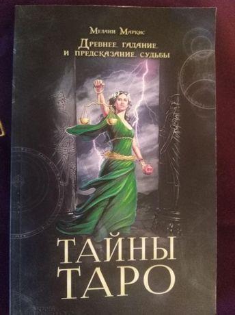 Книга Тайны Таро + Видеокурс по Таро УэйтаЕлены Ледней в подарок