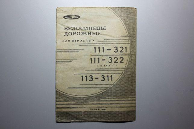 Инструкция | Велосипеды Дорожные 111-321, 111-322, 113-311 «ЛЮКС» Минс