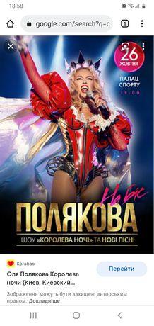 Продам 1 билет на Олю Полякову 26 октября 2021 года
