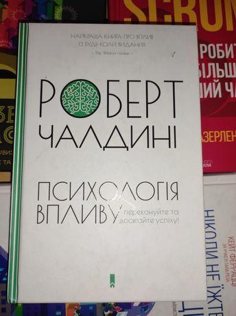 """Книга """"Психологія впливу"""" Роберт Чалдині"""