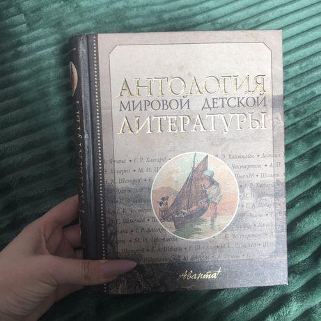 Антология мировой детской литературы