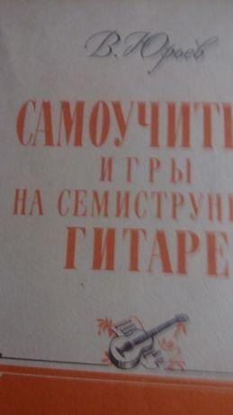 Самоучитель игры на семиструнной гитаре В.Юрьев