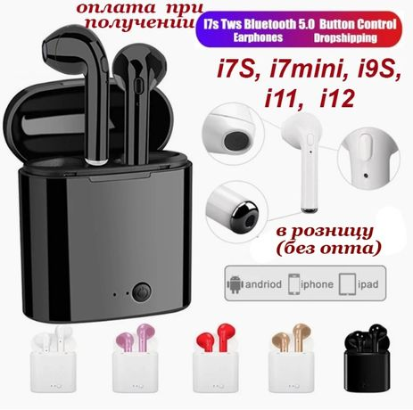 Беспроводные Bluetooth наушники Apple AirPods Pro inPods i7 i9 i11 i12