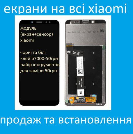 Xiaomi redmi екран тач модуль 4x/note5/note4x/4a/5a/6/5+/note 6pro/5/7