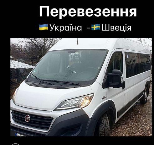 Пасажирські та вантажні перевезення  Україна-Швеція; Швеція- Україна