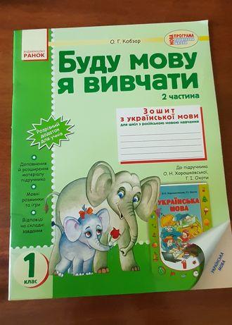 Тетрадь для изучения украинского языка