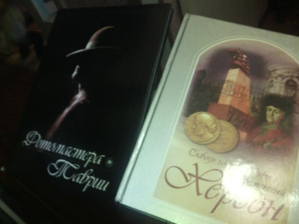 Книги подарочный вариант гостям Херсона