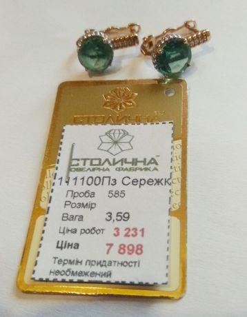 Золотые серьги с зелёным  кварцем