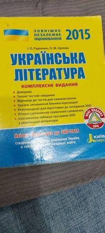 Посібник для підготовки до ЗНО та ДПА