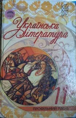 українська література 11 клас семенюк григорій