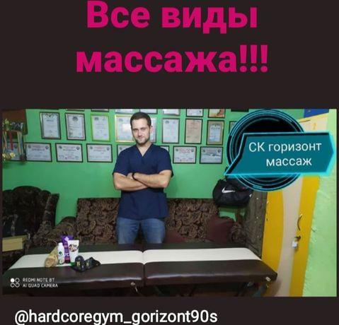 Массаж Холодная гора Харьков +380681130046