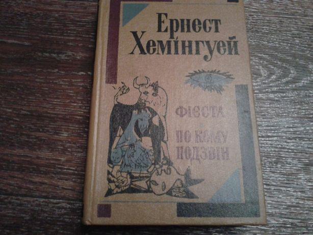 Ернест Хемингуей Фиеста,По кому подзвин