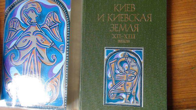 Киев и киевская земля в эпоху феодальной раздробленности