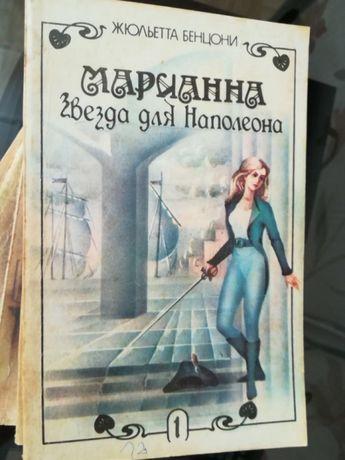 Восемь книг «Мариана»