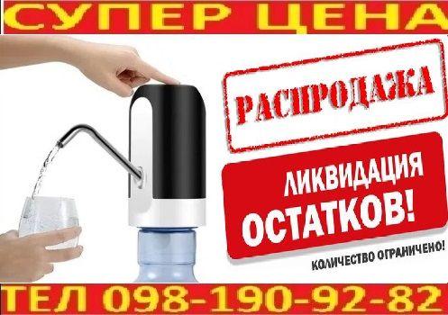 Электропомпа на бутыль с водой. Электрическая насадка-помпа. Насос