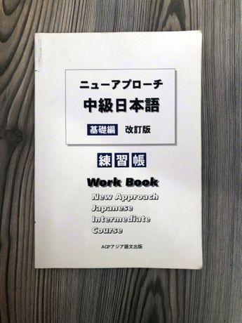 New Approach Japanese Intermediate Work Book