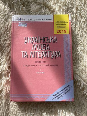 Українська мова та література О. Авраменко ЗНО 2019