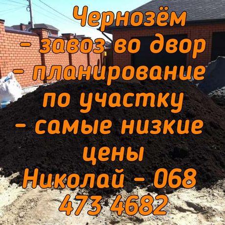 Чернозем. Для сада и огорода
