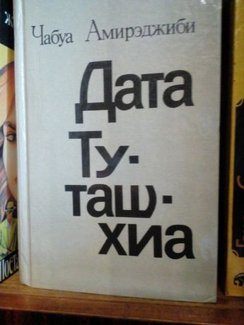 Чабуа Амирэджиби Дата Туташхиа