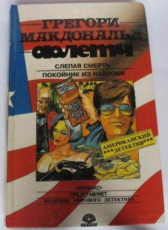 """Книга. Грегори Макдональд. """"Слепая смерть"""", """"Покойник из Найроби"""""""