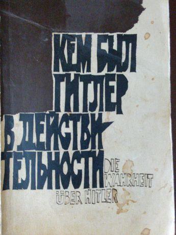 """Книга Курта Бахмана"""" Кем был Гитлер в действительности. """""""