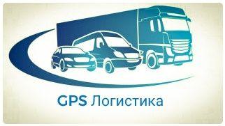 Установка GPS трекеров, ДУТ, сопровождение и логистика