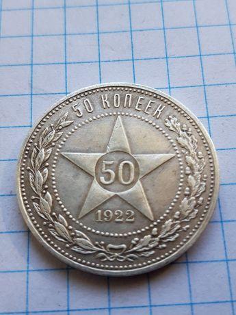 50 коп 1922 года