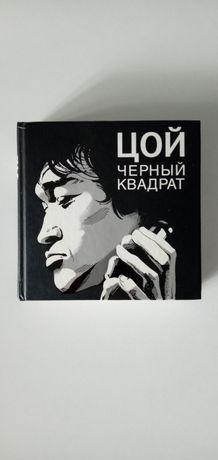 Александр Долгов - Цой. Черный квадрат
