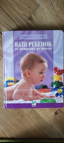 Книга ребенок и уход за ребенком малыш