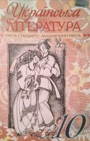 Підручник Українська література 10 клас Семенюк