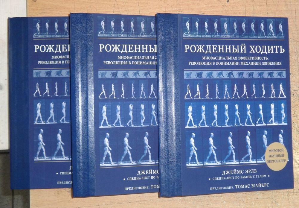 """Книга """"Рожденный ходить"""" Джеймс Эрлз Марганец - изображение 1"""
