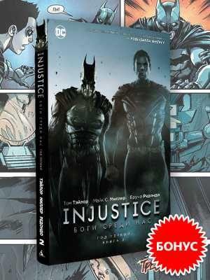 Комикс. Injustice. Боги среди нас. Год первый. Книга 2