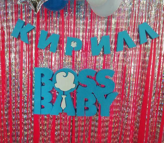 Продам декор ко дню рождения в стиле Босс молокосос, Boss baby